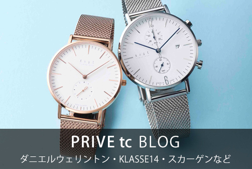 PRIVE tc BLOG