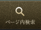 ページ内検索