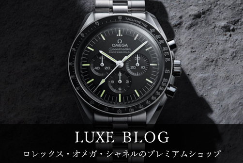 LUXE BLOG